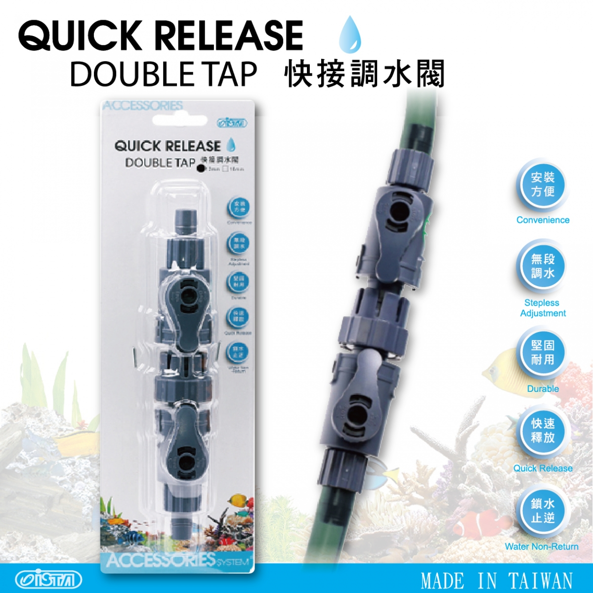 ISTA Quick Release Double Tap Connector 3